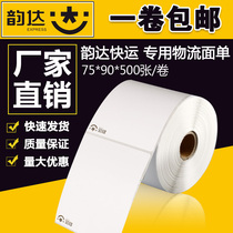 Yun da Express Logistics label 74*92 Self-adhesive thermal paper son Tanchu value of 500 whole box offer