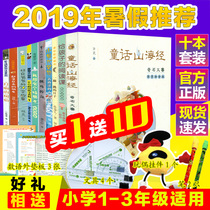 10 books) fairy tale mountain sea by the odd stone contest chima legend hiccup tree fairy I want to have a good friend next year as high as you high modern nature catch-up day to come to the friend Atlantic mermaid legend Lin Liang grandfather story