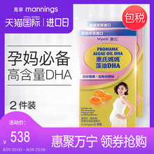 Wyeth Mother's Seaweed Oil DHA Pregnant Women's Capsules 30 X2 Boxes of Imported Pregnancy Nutrients from USA