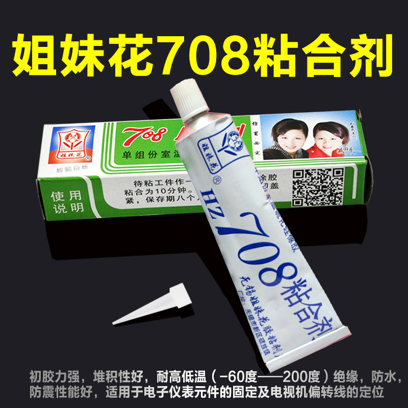 Wuxi sister flower 708 adhesive silicone rubber sealant high temperature insulation glue 708 white 45g branch