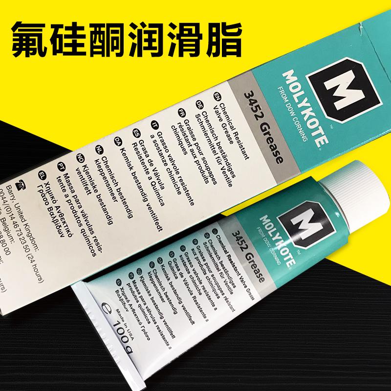 Morik MOLYKOTE 3452 Grease metal rubber plastic grease resistant to high temperature fluororosiloxilica grease