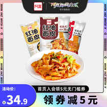 (Recommended by Weya) Ah Huan red oil noodle whole box dry mixed noodles Wide noodle instant noodles Instant noodles cold noodles 10 bags