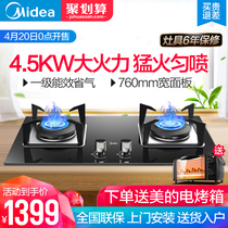 Midea Q39 gas stove gas stove gas stove double stove home stove table liquefied gas stove
