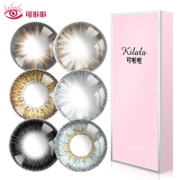 2 years can la cosmetic contact lenses disposable contact glasses size mixed with red net in Europe and South Korea