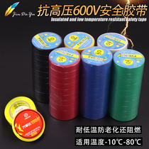 MasterCard Electrical Tape 10 rolls of PVC insulated tape electrician tape environmental protection Electrical insulation tape 10 m