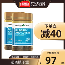 Healthy Care Cranberry Orange Lyein Eye Capsule 120 capsules 2 bottles of blueberry antholine protect vision CW