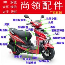 Still collar scooter Shell Accessories Motorcycle Accessories Electric Vehicle Shell Xun Eagle three-generation shell accessories