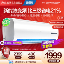 (Recommended by the store manager) Haier air-conditioning wall hanging air-conditioning 1.5 P new energy-efficient variable frequency home large bedroom 35EDS81A
