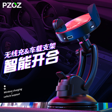 PZOZ Vehicle Wireless Charger Tremble Support Magic Clamp Intelligent Full Automatic Infrared Sensing Small Bracket Artifact Mobile Frame Vehicle Creative Sucker Multifunctional General S5 Navigation