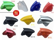 Xun eagle front mud plate Thunder King electric motor car Xun eagle front fender still lead small force eagle front water shield front mud tile