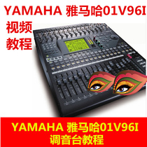 YAMAHA Yamaha 01V96I Professional Recording Performance Digital Mixer Chinese Mandarin Video Tutorial