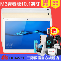 Huawei Huawei Huawei Tablet Edition 10-inch flat M3 youth Netcom flat cell phone