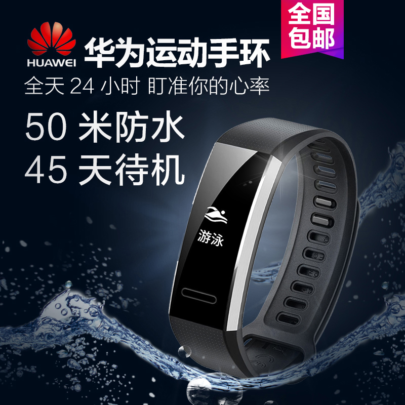 [The goods stop production and no stock]Huawei sports bracelet watch male intelligent heart rate multi-functional student apple swimming waterproof wear female glory