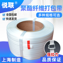Yuelian 32mm polyester packing belt flexible packing belt with swirling steel 釦 230 m by hand