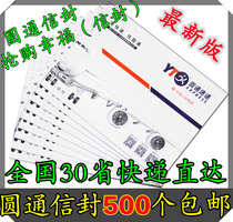 New Yuantong Express Envelope file seal bag wholesale red easy to draw 500 bundles throughout the country