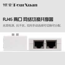 Two-way network switch binary one out switch switch Plug and Play intranet external network switch 2 into 1 out