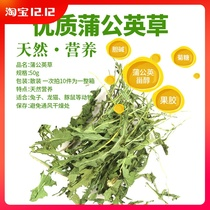 Dandelion Hay Qingfei detoxification antibacterial anti-inflammatory natural big leaf rabbit dragon cat summer standing Grass 50g