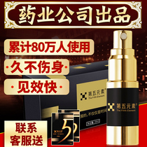 Five Elements male spray spray lasting Indian God oil male products Wet printing emperor delay Wei G