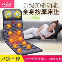 Massage mattress multi-functional full-body cervical simulation massage neck and waist shoulder vibration heating kneading pad