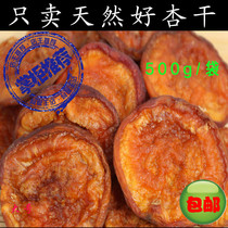 (Daily Special Offer) Weixian Specialty farm handmade dried apricots casual snacks seedless apricot sour sweet fruit dried