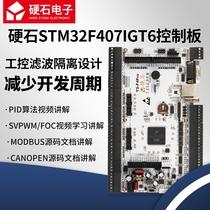 Panneau de développement STM32F4 en pierre dure F407 panneau de contrôle industriel