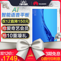 Huawei Huawei Tablet M5 Youth version 10.1 4G can call WiFi mobile phone AI smart Voice computer Android two in the official flagship store authentic