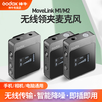 Godox God cow MoveLink one drag two wireless microphone clip collar microphone small bee SLR camera microphone interview breast wheat live mini eat broadcast radio wheat mobile phone vlog Video