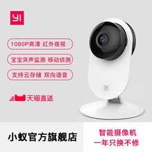 Intelligent Ant Camera Yi Wireless Home Camera 1080p HD Remote Night Vision Mobile Network Wifi Monitoring Camera Upgraded Edition