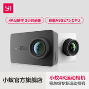 The little ant 4K Sports Camera smart HD mini camera anti shake touch screen Yi YAS.1616.CN
