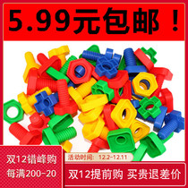 Shape paired toy building blocks puzzle children fine action training plastic screw nut combination twist disassembly