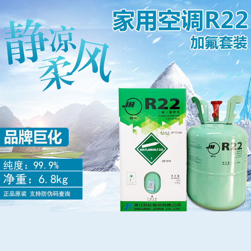 Household giant R22 Freon air conditioning refrigerant refrigerant accessories 22 snow species 13.6 22.7 kg