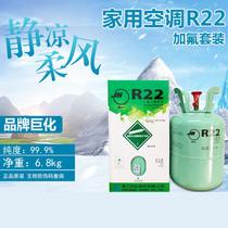 Бытовой гигант R22 Фреон кондиционер хладагент Холодильные аксессуары агент 22 хладагент 13 6 22 7 кг