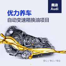 BMW Automatic gearbox Oil Exchange maintenance automatic oil converter cycle cleaning and oil change more thoroughly Nanjing Changzhou