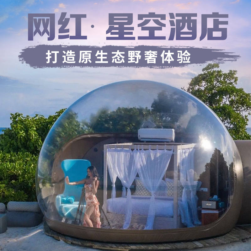 Star Bubble House Hotel Yurt Outdoor Luxury Villa Network Red Homestay Campground Inflatable Tent Transparent