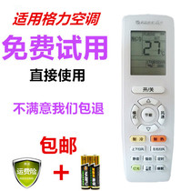 Gree Air Conditioning Remote control YAPOF3 YBOFB2 Original frequency conversion central air conditioning duct more online full-purpose