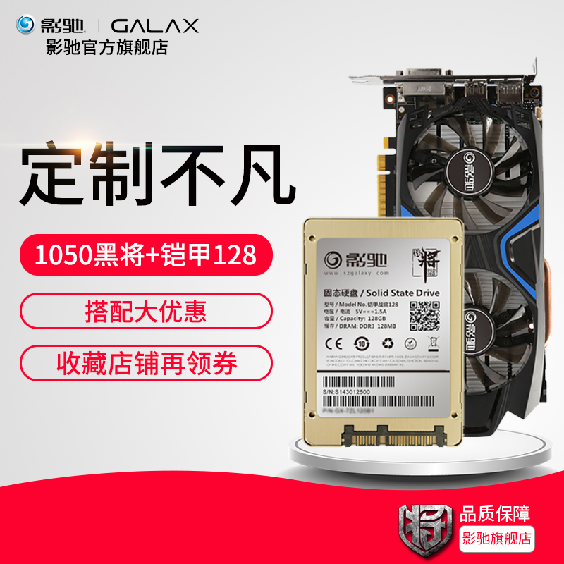 GALAXY GTX1050+128G solid state drive GTX1050 black game graphics with 128G SSD package