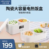 Элементы жизни двухслойная керамическая многофункциональная электрическая коробка для завтрака портативный подключаемый электрический нагрев автоматическая изоляция для приготовления горячего риса