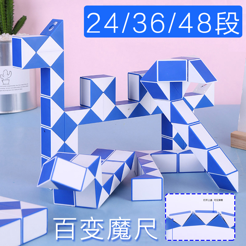 Deli Variable Magic Cube Set Complete 24 Kindergartens 36 48 Student Beginners Trumpet Genuine