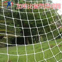 Bold and durable 11-person soccer goal network 7 people soccer Network 5 people soccer Network Door network durable anti-aging