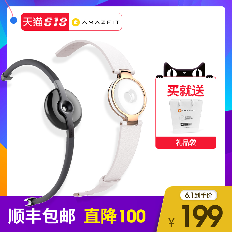 AMAZFIT Huami Equatorial Moon Cream Fashion Couple Smart Bracelet Bluetooth Sports Waterproof Steps Sleep Men and Women