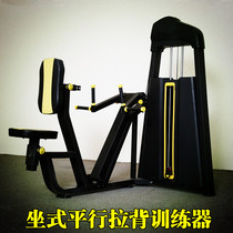 Gym commercial sitting parallel pull-back trainer sitting boating trainer back training fitness Equipment
