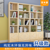 Solid wood Bookcase Bookshelf Simple modern Nordic pine bookcase with door landing living room combination lattice cabinets