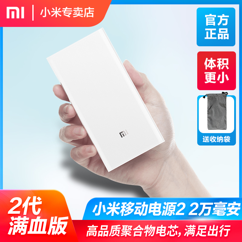 Millet Charging Po 20000mA 2C Mobile Power Supply Polymer Apple Huawei Mobile Phone High Capacity Charging Po