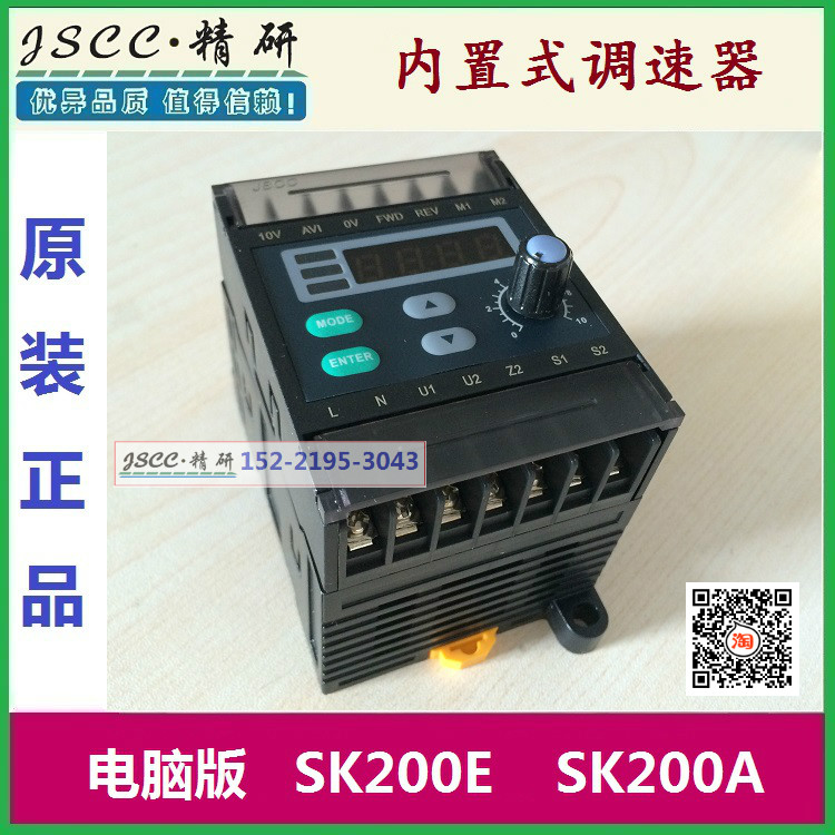 JSCCs refined rater SK200E built-in SK200A driver
