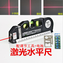 Laser horizontal ruler with magnetic mini horizontal instrument infrared high-precision multifunctional micro-wiring instrument