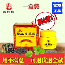 (Pat 2 hair 3) Peng Granny herbal Grass cream adult skin daily care official genuine a box