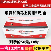 Tak Yi put brother high strength ab glue waterproof Oil quick dry metal plastic Strong AB Glue 80 g