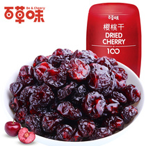 (Paraquat-cherry dried 100g) snack preserves fresh fruit dried fruits Dry bag food