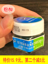 The second piece minus 5 yuan is reduced by mosquito cream to prevent itching cool oil mosquitoes in Mai village Thailand Yanhee