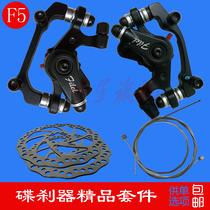 Mountainous bicycle disc brake fittings front and rear brake disc disc brake 160mm disc wire brake clamp set
